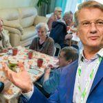 Нужно помещать престарелых в специальные учреждения. Новая инициатива от Германа Грефа