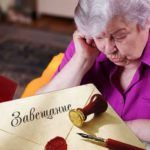 Что такое накопительная пенсия по наследству