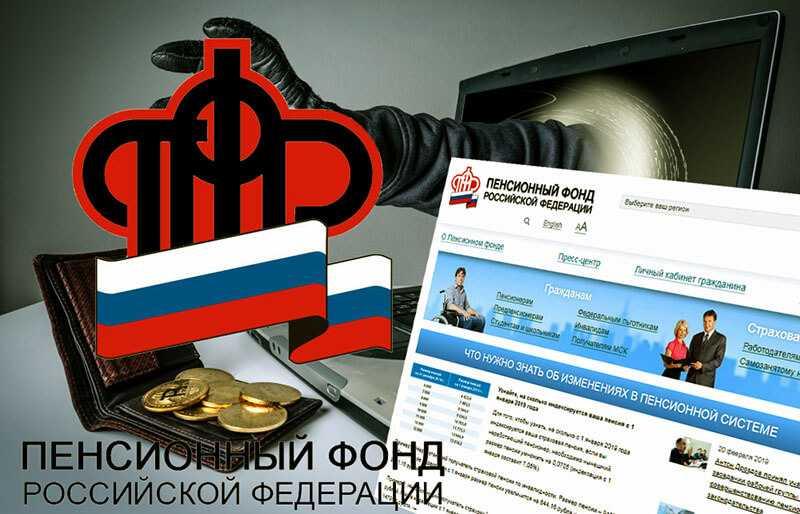 Поддельный сайт ПФР. Пресс-служба фонда рассказала о схеме мошенников