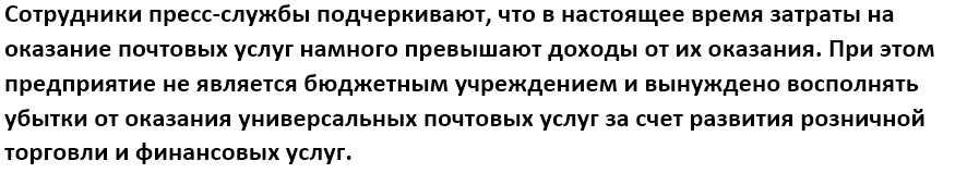 сотрудники почты россии об алкоголе