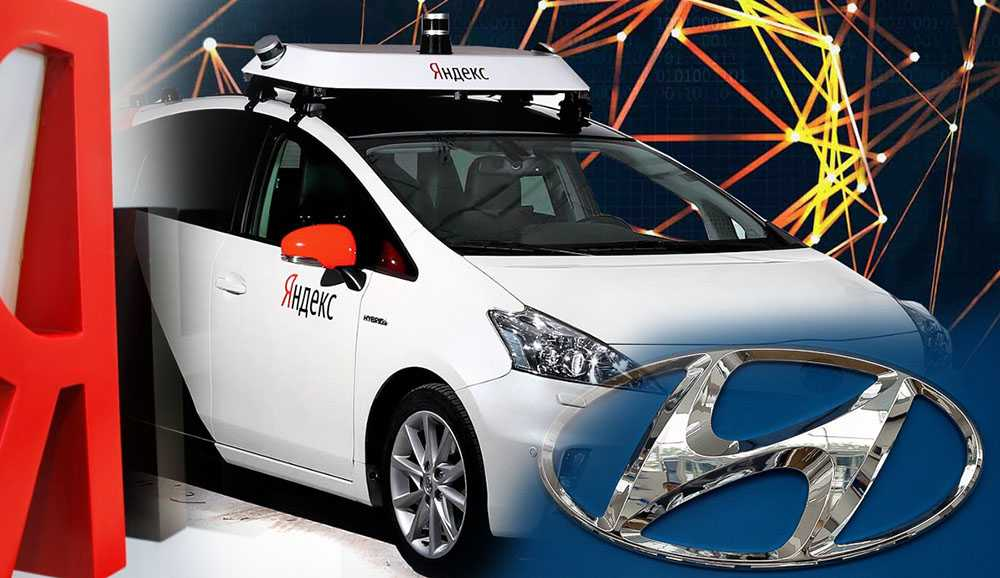 «Яндекс» и Hyundai решили вместе сделать беспилотный автомобиль Hyundai и Kia