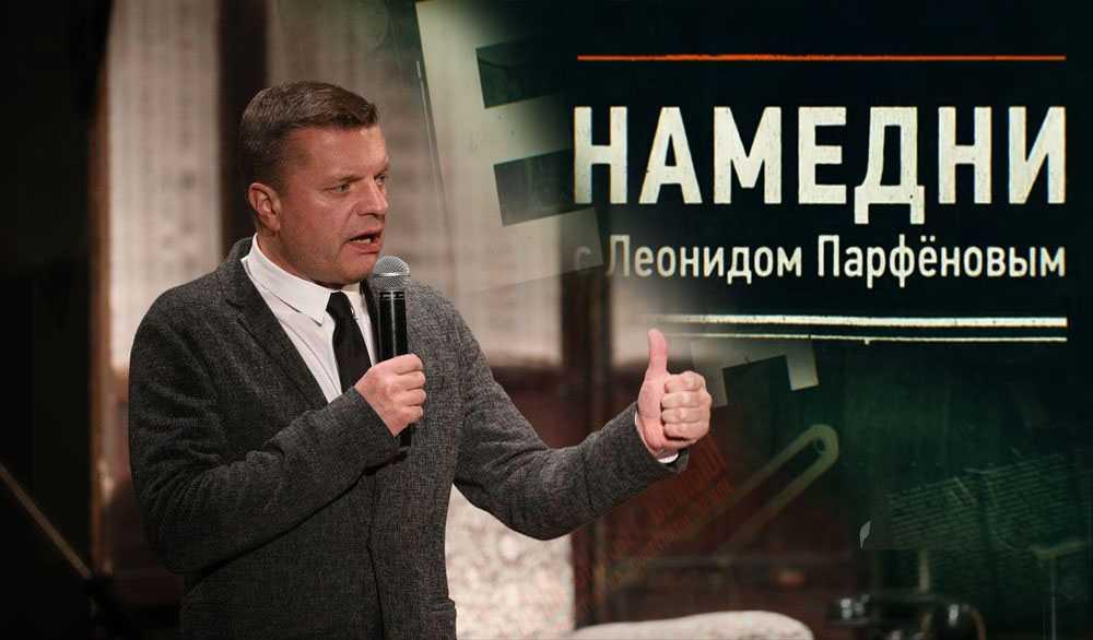 Леонид Парфёнов перезапускает цикл программ Намедни в новом формате