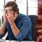 Минтруд предложил доплачивать за интеллектуальные и эмоциональные нагрузки на работе