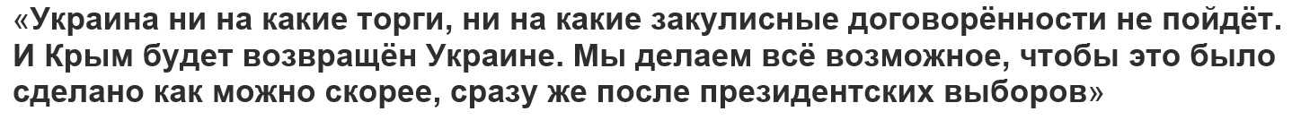 порошенко о возврате Крыма