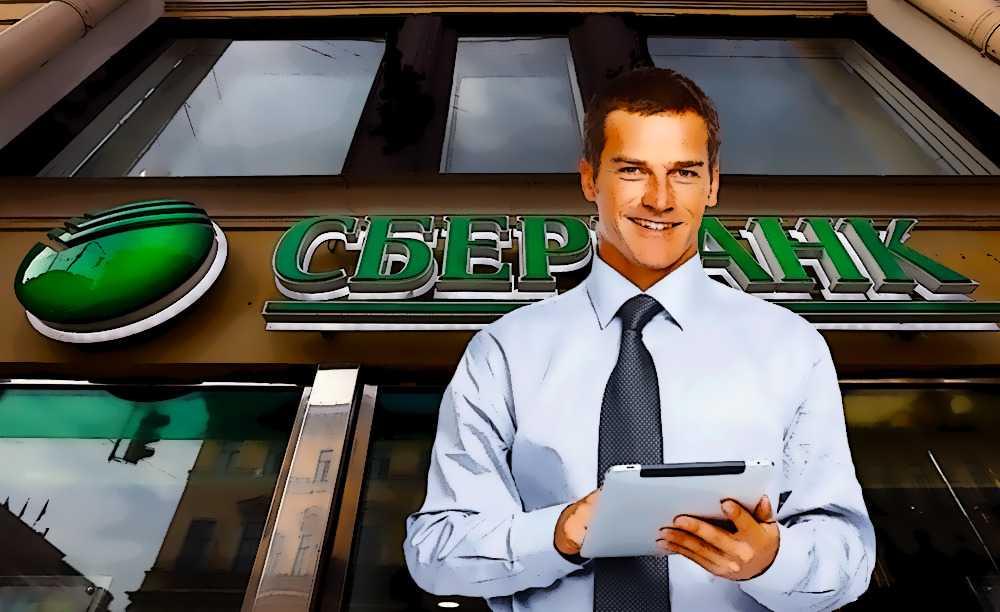Сбербанк установил новые условия для получения кредита