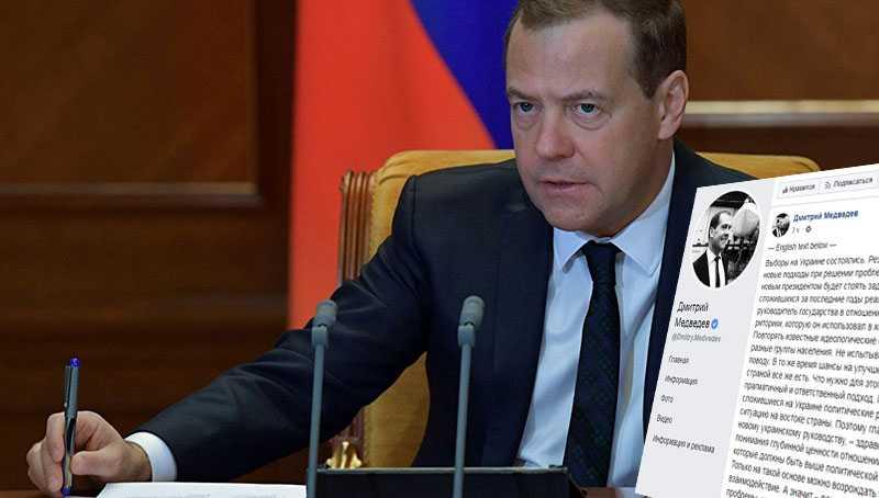 Дмитрий Медведев высказался по поводу результатов выборов на Украине