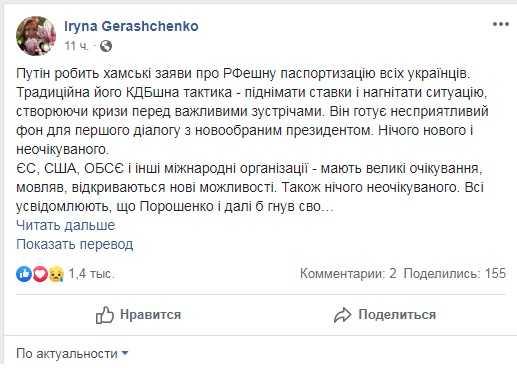геращенко о паспортизации