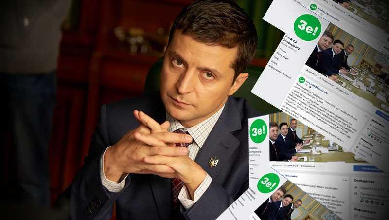 Команда Зеленского опубликовала заявление относительно Указа президента Путина о паспортизации ДНР и ЛНР