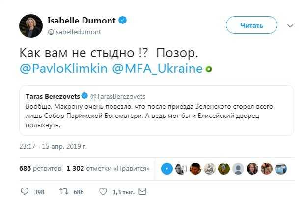 посол дюмон твит