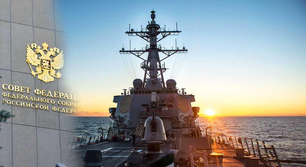Совет Федерации сделал заявление, что нарушение Украиной правил прохода кораблей чревато военным конфликтом