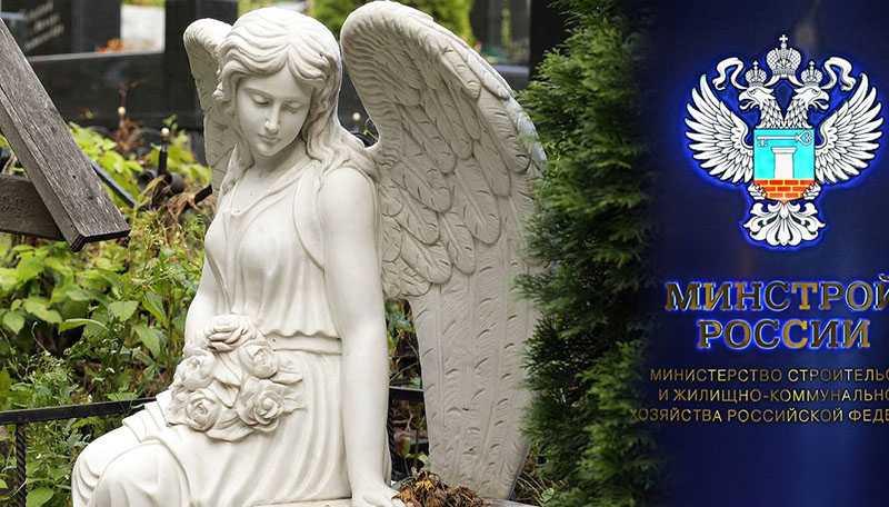 В России могут появиться частные места захоронения