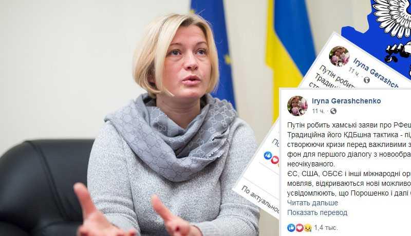 Вице-спикер Геращенко требует от России упразднить решение по упрощённой выдаче гражданства для жителей ДНР и ЛНР