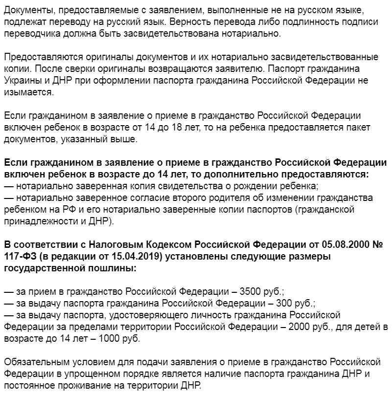 документы на паспорт России для ДНР