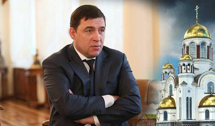 Губернатор Свердловской области назвал конфликт, связанный со строительством православного храма - исчерпанным