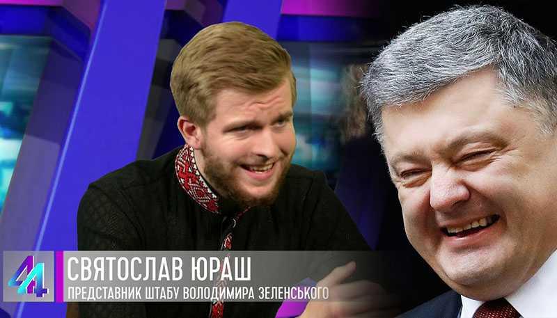 Команда Зеленского собирается придерживаться курса президента Порошенко