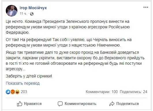 мосийчук по референдуму