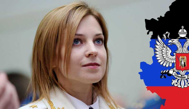 Поклонская пророчит будущее Донбасса в составе России по Крымскому сценарию