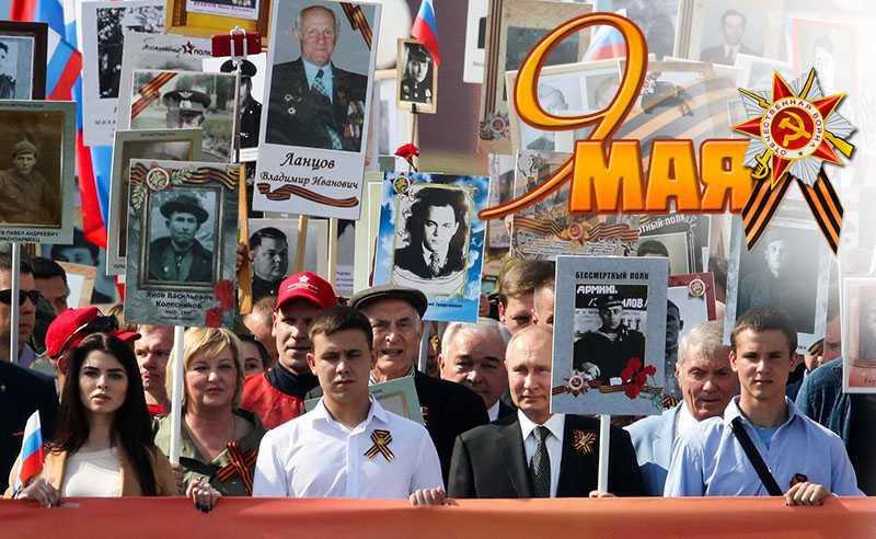 Президент России принял участие в акции Бессмертный полк на Красной площади