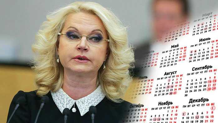 Татьяна Голикова рассказала о сокращении новогодних выходных в 2020 году