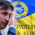 саакашвили выборы
