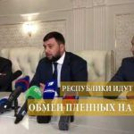 ДНР и ЛНР дали согласие на освобождение 4-х удерживаемых лиц