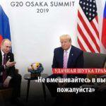 Президент США удачно пошутил на саммите в Осаке