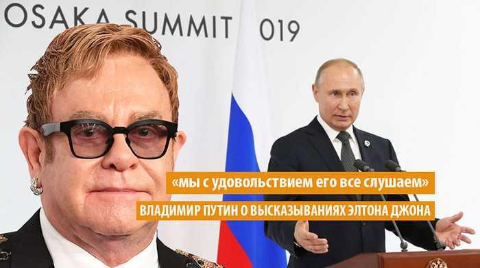 Владимир Путин пояснил, что Элтон Джон не прав