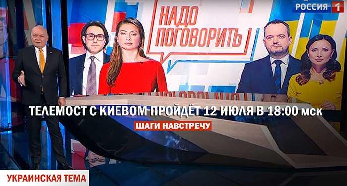 12 июля пройдёт прямой телемост с Киевом