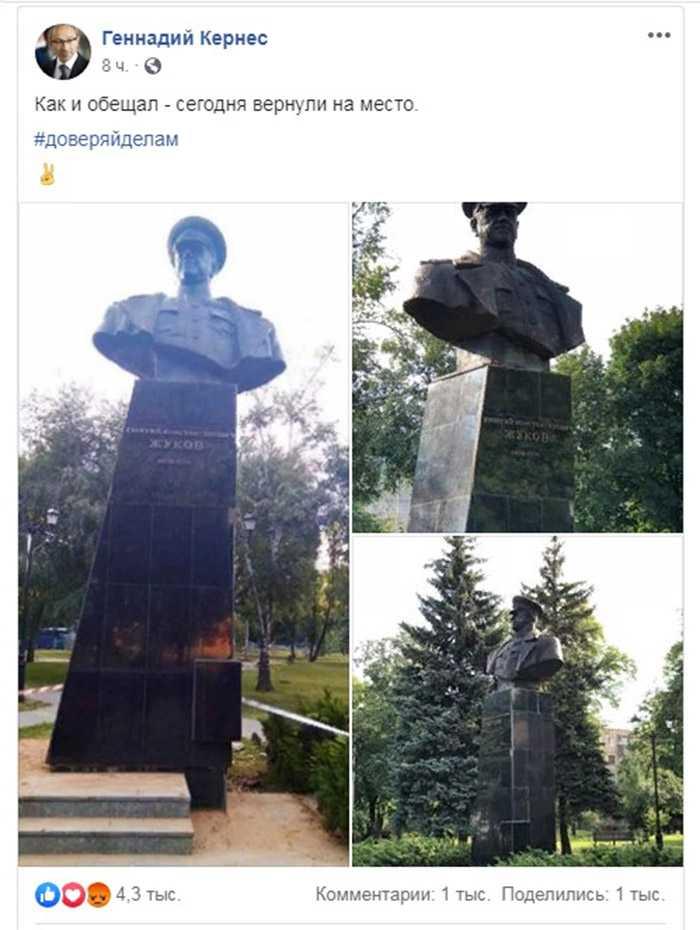 фейсбук Кернеса_маршал Георгий Жуков