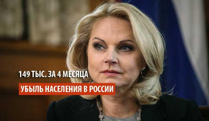 Голикова рассказала о большой убыли населения России