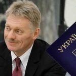 Инициативу Зеленского по паспортам назвали внутренним делом Украины