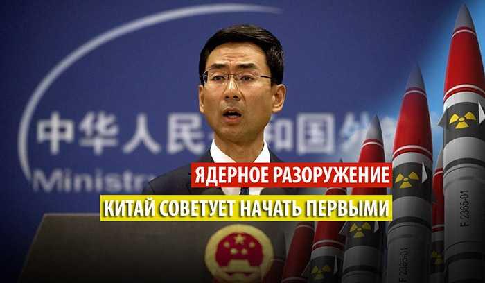 Китай считает, что России и США нужно начинать ядерное разоружение
