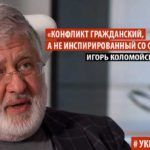 Коломойский сказал о гражданском конфликте на Донбассе