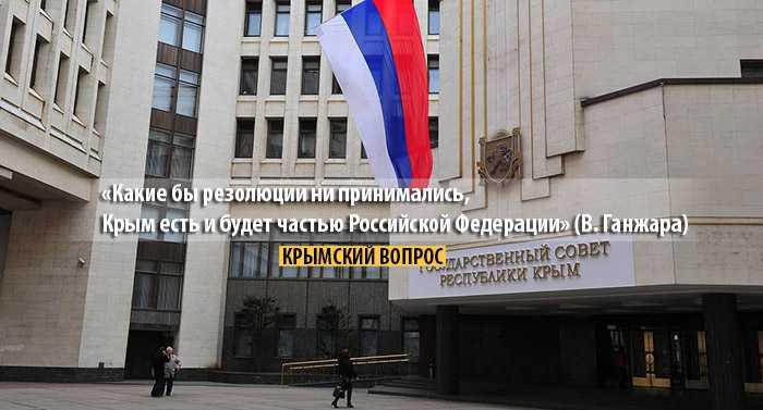 Крым навсегда останется с Россией