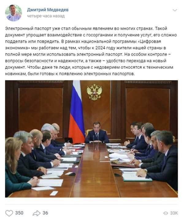 Медведев об электронных паспортах