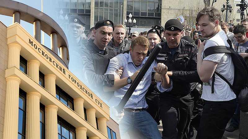 Мосгорсуд считает арест Навального на 30 суток законным