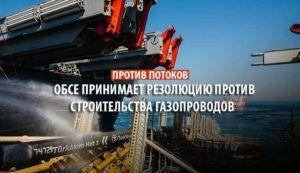 ОБСЕ против строительства Северного потока-2 и Турецкого потока