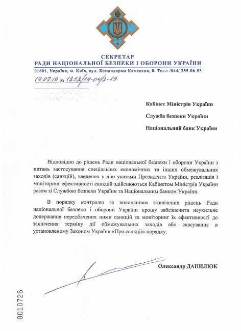 Письмо СНБО о санкциях