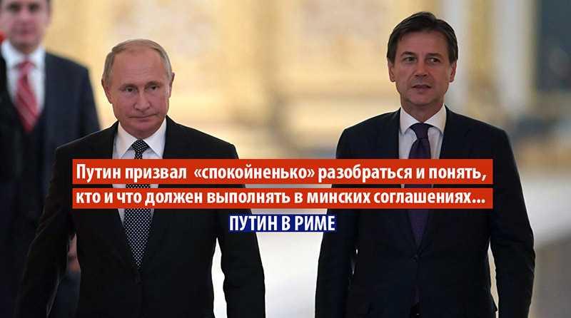 Президент призвал европейцев разобраться в минских соглашениях