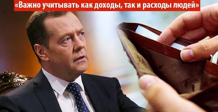 С 2020 года доходы каждого бедного россиянина будут учтены