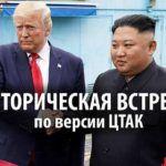 Трамп и Ким Чен Ын встретились в демилитаризованной зоне