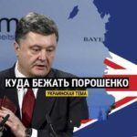 У Порошенко несколько паспортов и он будет бежать
