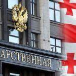 В Думе предложили запрет на ввоз в РФ минеральных вод и вин Грузии