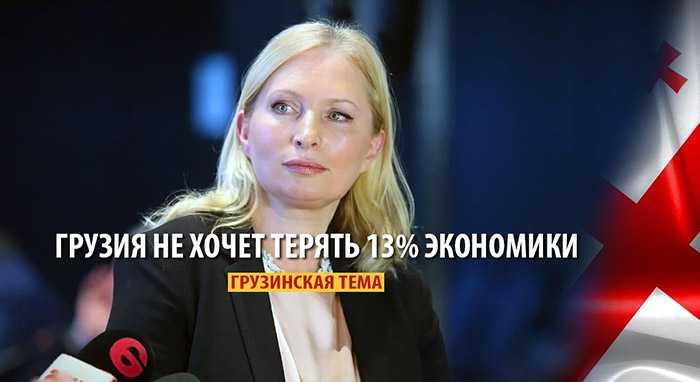 В Грузии не хотят отказываться от торговли с Россией