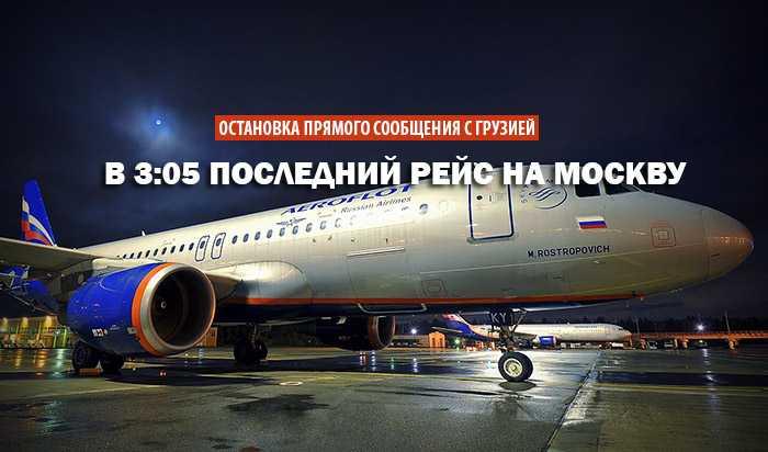 В ночь на 8 июля из Грузии вылетит последний рейс Аэрофлота
