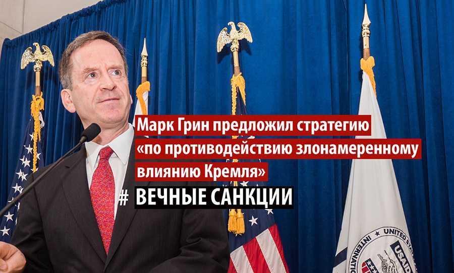 В США показали стратегию противодействия России