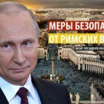 Визит президента России заставил римские власти особо обезопасить город