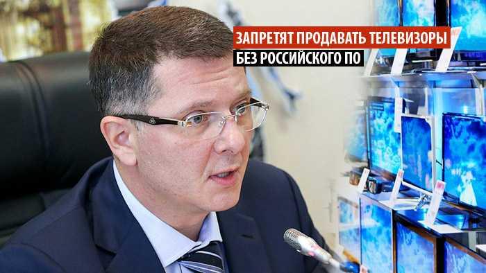 запретят продавать телевизоры и смартфоны без российского ПО