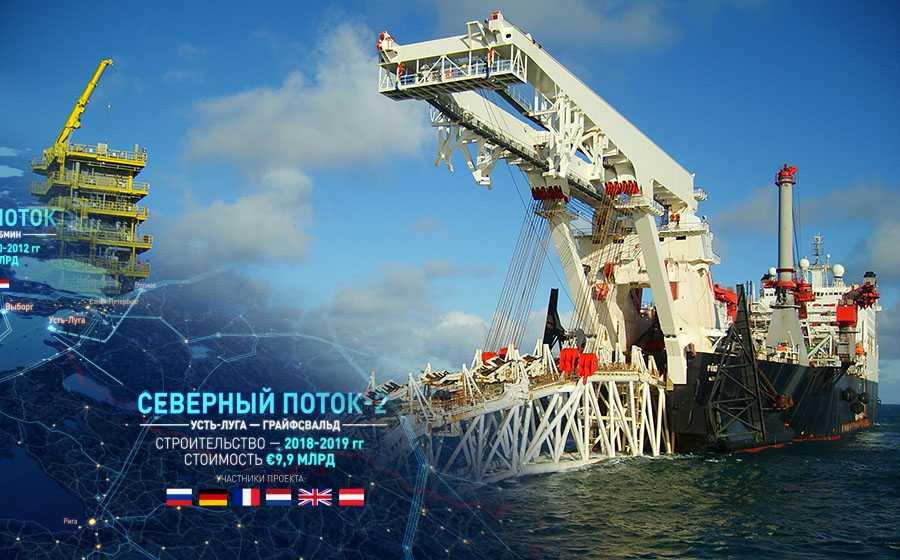 «Газпром» заявил о финальной стадии строительства трубопровода «Северный поток-2»