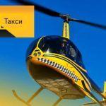 Яндекс планирует запуск аэротакси в Москве